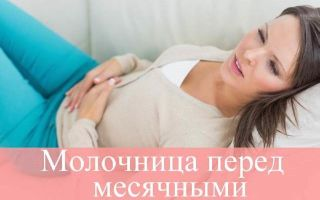 Молочница перед месячными: методы лечения и профилактики
