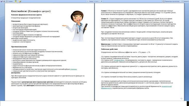 Мультифолликулярные яичники и Дюфастон, Ярина, Клостилбегит