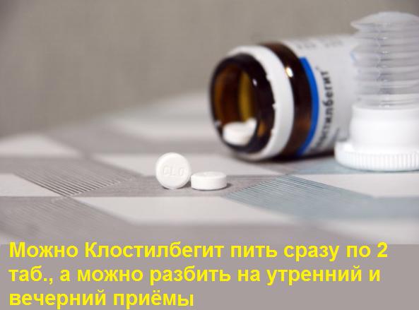 Как правильно стимулировать овуляцию Клостилбегитом, Летрозолом