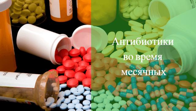 Может ли сбиться цикл из-за антибиотиков: причины и их коррекция