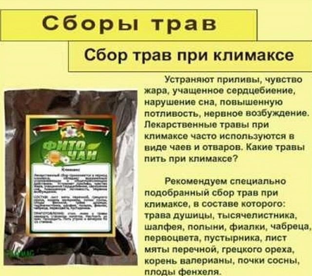 Народные средства при климаксе: отвары, настои, сборы