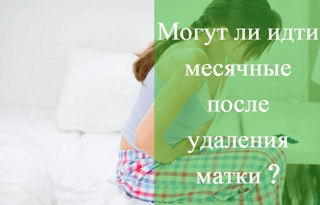 После удаления матки идут ли месячные или это патология