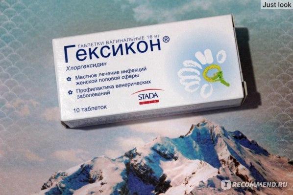 Гексикон при месячных: рекомендации по использованию препарата