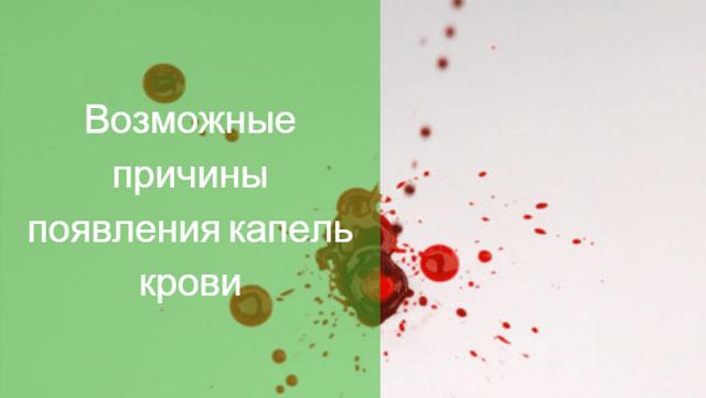 Вместо месячных капля крови: норма, патология, симптомы
