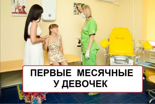 В каком возрасте у девочек начинаются месячные, их признаки