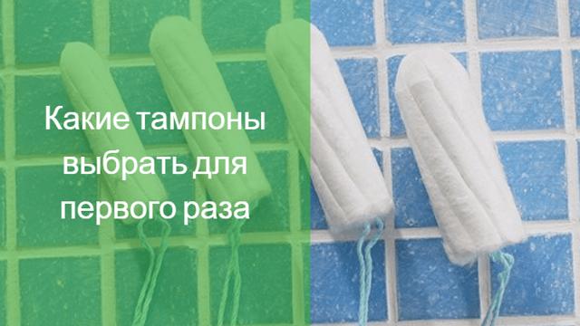 Как пользоваться тампонами в первый раз: правила
