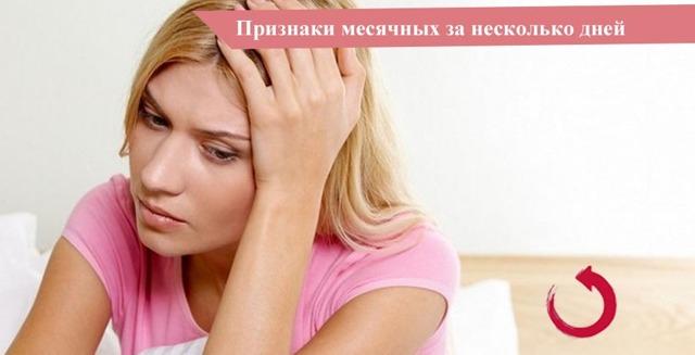 Первые признаки месячных и подготовка к первой менструации