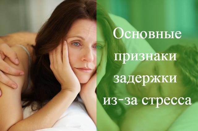Задержка месячных из-за стресса: причиины, механизм